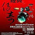 2015/02/01 藝曲愛樂管弦樂團