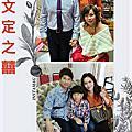 2015/12/12 堂弟文輝文定之囍