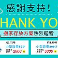 雲收納-官網banner