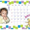 我家寶貝~小熊2010月曆