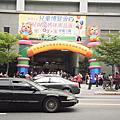 2010年4月4日兒童博覽會