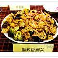 四川麻辣乾鍋