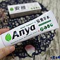 [體驗]泰國牙膏~Anya安雅草本濃縮精粹牙膏