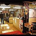 2014日本行day7。三麗鷗遊樂園、午餐、海鮮三崎港迴轉壽司、三平酒寮