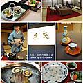 2017大阪。Day5 味吉兆、芝苑