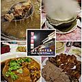 嘉義。川流不息、東園軒、阿將的家、松山土窯羊肉、廚神一絕 雞煲蟹、真北平餐廳