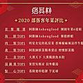 2020痞客邦年菜評比