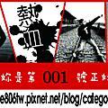 熱血480-活動相簿