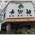 2013-09~食記+遊記