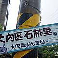 2015-0528大內龍貓公車.幾米花園.台南市