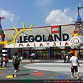 馬來西亞樂高樂園(LEGOLAND)