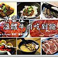 京宴屋溫體牛涮涮鍋