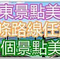台東市海濱公園