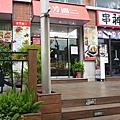 台大書香園