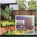 南方松地板/南方松圍籬/南方松工程/江夏景觀設計有限公司/0989-102-468