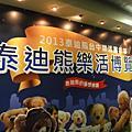2013.12.02泰迪熊樂活博覽會