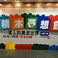 2014.01.21積木夢想館~達人的異想世界