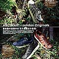 ABC MART X adidas Originals獨家限定皮革/動物紋系列鞋款
