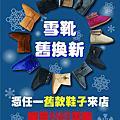 VANS雪靴 舊換新現折200元!