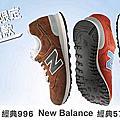 ABC MART X NEW BALANCE秋冬獨家限量款