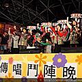 2011-12-04開路傳唱鬥陣晚會