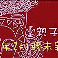 【週末親子活動】2014週末親子活動