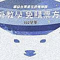 【校外教學活動】102學年度校外教學方案