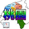 台灣各地區