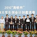 2010第三屆兩岸大專生創新創業競賽