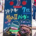 鳥取漢堡博覽會