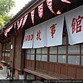 檜意生活村 古色古香的木造建築