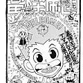 週刊冨樫帝国 No.37・38合併号