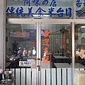 2016-04-06[台東]阿咪米苔目