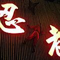 99.01.29新開幕---忍者餐廳