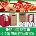 春節禮盒--中秋禮盒--優惠活動