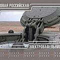 2018 Russia Calendar