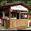 10'1204-[秀林]慕谷慕魚原鄉餐飲工坊