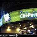 10'1112-[永和]Chi Pasta