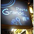 10'1119-[台北]Pasta Grande