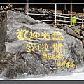 09'01-[高雄]那瑪夏鄉:發拉斯