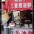10'0325-[礁溪]大排長龍的礁溪蔥油餅