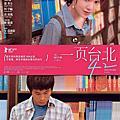 10'0402-一頁台北