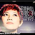 11'0105-[Legacy]梁靜茹‧情歌告訴你演唱會