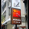 11'0105-[台北]義磚義瓦