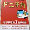11'0515_04:札幌地下鐵