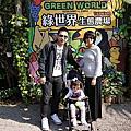 130119 綠世界奔跑