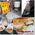 2014 桃園桃園市 小豆子早餐
