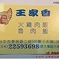 2014 台中市 王家香火雞肉飯魯肉飯