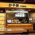 2014 台北 卯金刀抄手舖-微風店