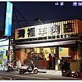 2014 台南 咩 灣裡羊肉店(總店)